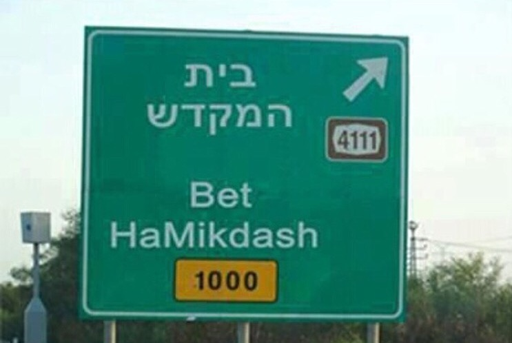 Beit Hamikdash Sign
