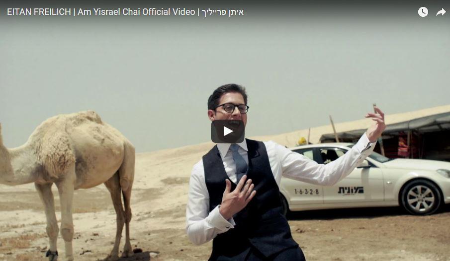 eitan-freilich-am-yisrael-chai-official-video