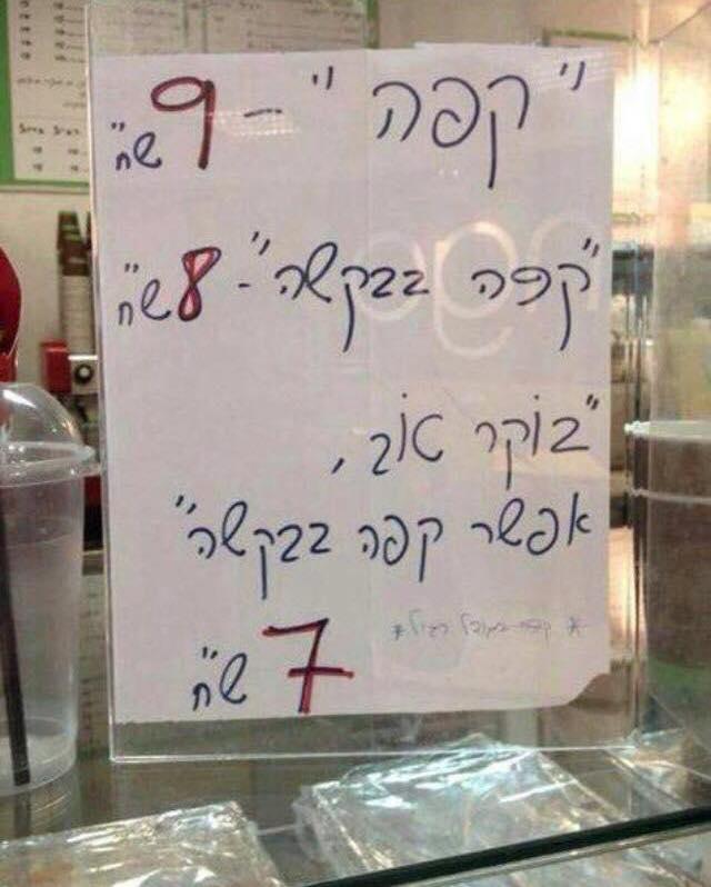 Israeli Coffee Rules