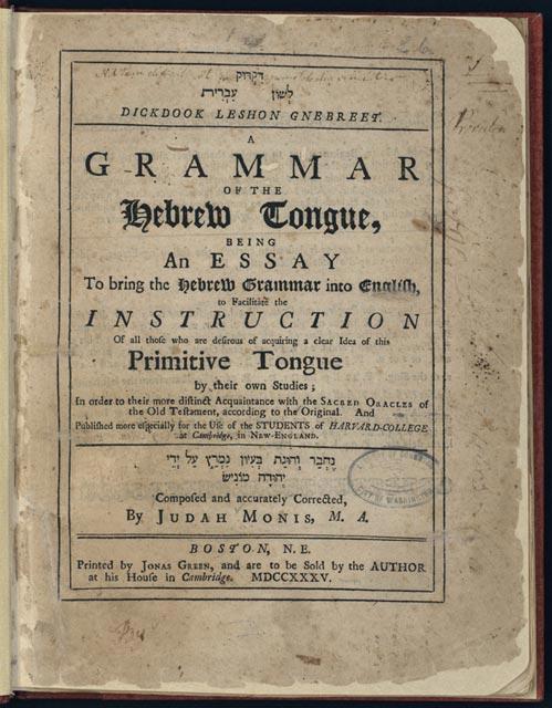 1735_Grammar_of_Hebrew_by_Judah_Monis